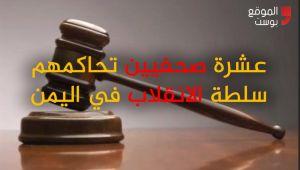 عشرة صحفيين في اليمن يواجهون خطر الإرهاب والحكم بالإعدام (فيديو خاص)