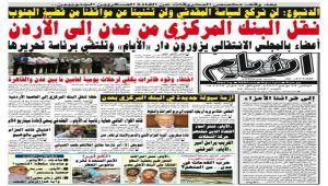 """صحيفة """"الأيام"""" تعاود الصدور بعد توقفها في 2015"""