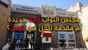 مجلس النواب أزمة جديدة أم مقدمة للحل في اليمن؟ فيديو خاص
