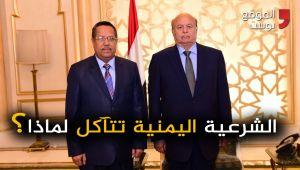 من المسؤول عن تآكل الشرعية في اليمن؟ (فيديو خاص)