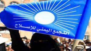 بيان حزب الإصلاح تجاه الإمارات يثير غضب وسخرية السياسيين والناشطين (رصد)