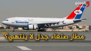 مطار صنعاء جدل لا ينتهي.. هل يفتح أبوابه من جديد؟ (فيديو خاص)