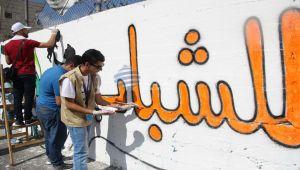 الشباب اليمني.. خيارات صعبة وإصرار على الفاعلية (تقرير)