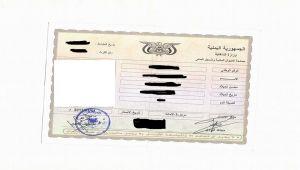 """الحوثيون يتاجرون بالبطائق الشخصية في صنعاء ويستبدلونها بكرت يسمى """"استبيان"""" (تحقيق)"""