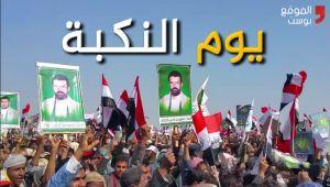 يوم النكبة في اليمن.. اليمنيون يدينون الانقلاب ويستعرضون محطاته (فيديو خاص)