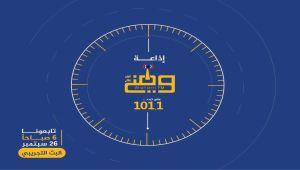 """إذاعة """"وطني إف إم"""" تطلق بثها التجريبي الثلاثاء تزامنا مع ذكرى ثورة 26 سبتمبر"""
