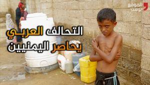 حصار التحالف لليمن يفاقم الأوضاع الانسانية ومطالب بإنهاء الحصار (فيديو خاص)
