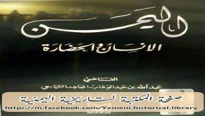 كتاب من اليمن: اليمن الإنسان والحضارة لعبدالله الشماحي
