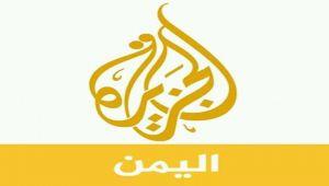 نقابة الصحفيين تطالب السلطات في تعز التراجع عن قرار إغلاق مكتب قناة الجزيرة