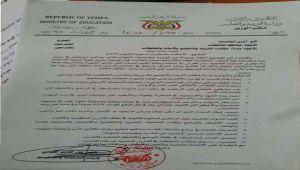 تحركات للحوثيين في المدارس الحكومية والأهلية لتمجيد القتل وغسل أدمغة الطلاب (وثيقة)