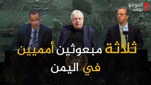 ثلاثة مبعوثين أمميين في اليمن ما الذي حققوه؟ (فيديو خاص)