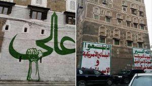 صورة من اليمن.. تشويه الحوثيين لمعالم أثرية بصنعاء تثير غضب اليمنيين