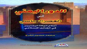 كتاب من اليمن .. الدور اليمني في العصر العباسي