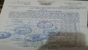 بدعم إماراتي.. ضباط في سقطرى يرفضون مدير الأمن المعين من الشرعية