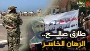 طارق صالح .. من شريك للانقلاب إلى أداة بيد الإمارات (فيديو خاص)