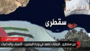 من سقطرى ..  الإمارات تصعد في وجه اليمنيين.. الأسباب والتداعيات (تقرير خاص)