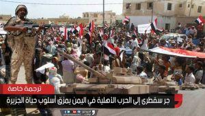 الإندبندنت: جر سقطرى إلى الحرب الأهلية في اليمن يمزق أسلوب حياة الجزيرة (ترجمة خاصة)