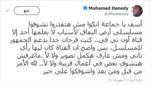 مسلسل محمد هنيدي يتعثر بسبب السعودية