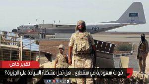 قوات سعودية في سقطرى .. هل تحل مشكلة السيادة اليمنية على الجزيرة؟ (تقرير)