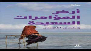 """""""أرض المؤامرات السعيدة"""" عمل روائي جديد للكاتب والروائي اليمني وجدي الأهدل"""