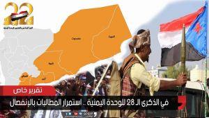 في الذكرى الـ28 للوحدة اليمنية.. استمرار المطالبات بالانفصال (تقرير)