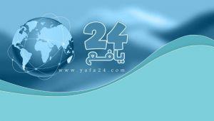 يافع 24 جديد المواقع الجنوبية