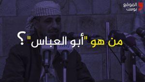 من هو القيادي السلفي أبو العباس؟ (فيديو خاص)