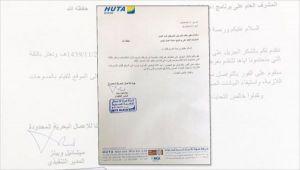 """إنتليجنس: شركة """"هوتا"""" التابعة لبن لادن ستبني ميناء المهرة النفطي لصالح السعودية (ترجمة خاصة)"""