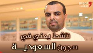 مروان المريسي.. ناشط يمني معتقل في السعودية..  تعرف على قصته (فيديو خاص)