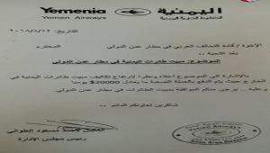 الخطوط اليمنية تطالب التحالف بالسماح لطائراتها بالمبيت في مطار عدن الدولي