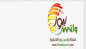 واتس نيوز.. جديد الصحافة الالكترونية في اليمن
