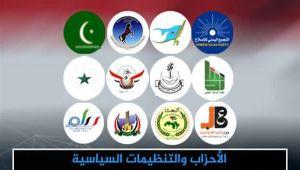 """مصادر لـ""""الموقع بوست"""": خلافات تستبق الإعلان عن ميثاق تحالف بين الأحزاب السياسية في الرياض"""