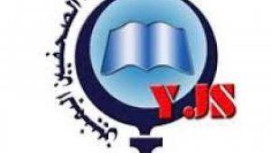 نقابة الصحفيين اليمنيين تدين إيقاف قناة المسيرة مباشر