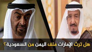 هل ترث الإمارات ملف اليمن من السعودية؟ (فيديو خاص)