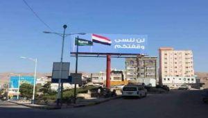 لافتات بها العلم اليمني والسعودي بالمكلا تثير الجدل