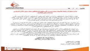 """""""أمهات المختطفين"""" تناشد إنقاذ المعتقلين لدى الحوثيين قبل البدء بأي مشاورات"""