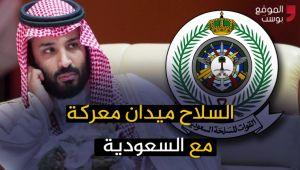السعودية والسلاح.. صفقات ضخمة تتحول إلى عبء وعقوبات (فيديو خاص)