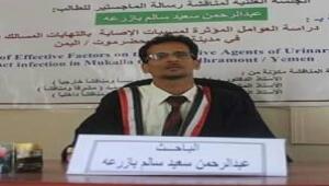 الباحث بازرعة ينال درجة الماجستير بامتياز من جامعة حضرموت