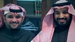 رويترز: القحطاني حر طليق وعلى اتصال بابن سلمان