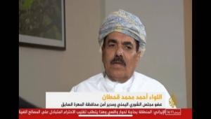 لجنة اعتصام أبناء المهرة تستنكر الحملة المنظمة ضد مدير أمن المحافظة السابق