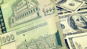 لماذا تراجع الريال اليمني مجدداً أمام العملات الأجنبية؟ (تقرير)