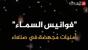 """مهرجان """"فوانيس السماء"""".. أمنيات أجهضها الحوثيون في صنعاء (فيديو خاص)"""