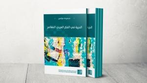 25 مؤلِّفا.. كتاب جماعي عن الحرية في الفكر العربي المعاصر