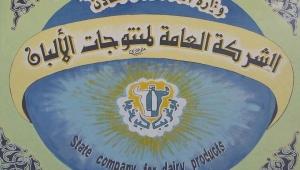 استثمار تركي في أكبر مصانع الألبان في العراق