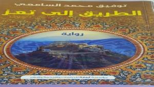 """انقلاب الحوثي في """"الطريق إلى تعز""""!"""