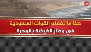 """تحقيق لـ""""الموقع بوست"""" يكشف ممارسات عديدة للقوات السعودية في مطار الغيضة بالمهرة (تحقيق 2-2)"""