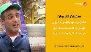 فنان يمني يحوّل الإطارات المستخدمة إلى مجسمات فنية وتحف منزلية (فيديو خاص)