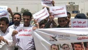 الاتحاد الدولي للصحفيين يحمل الحكومة اليمنية المسؤولية عن الأزمة التي تواجه الصحفيين