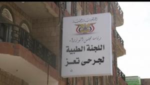 اللجنة الطبية لجرحى تعز تعلق عملها لانعدام الدعم المالي