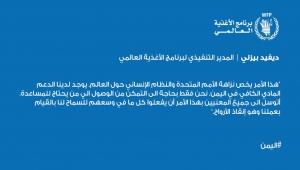 المساعدات الغذائية محور تصعيد بين الحوثيين والغذاء العالمي في اليمن